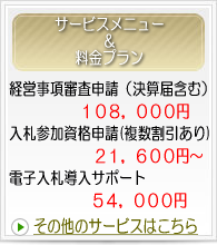 南大阪 経営事項審査・入札サポートデスク サービスメニュー