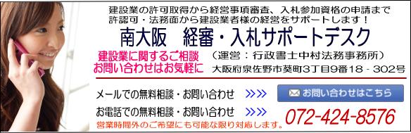 南大阪 経営事項審査・入札サポートデスク