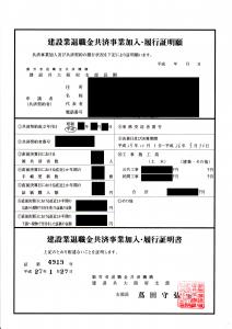 建退共制度加入・履行証明書